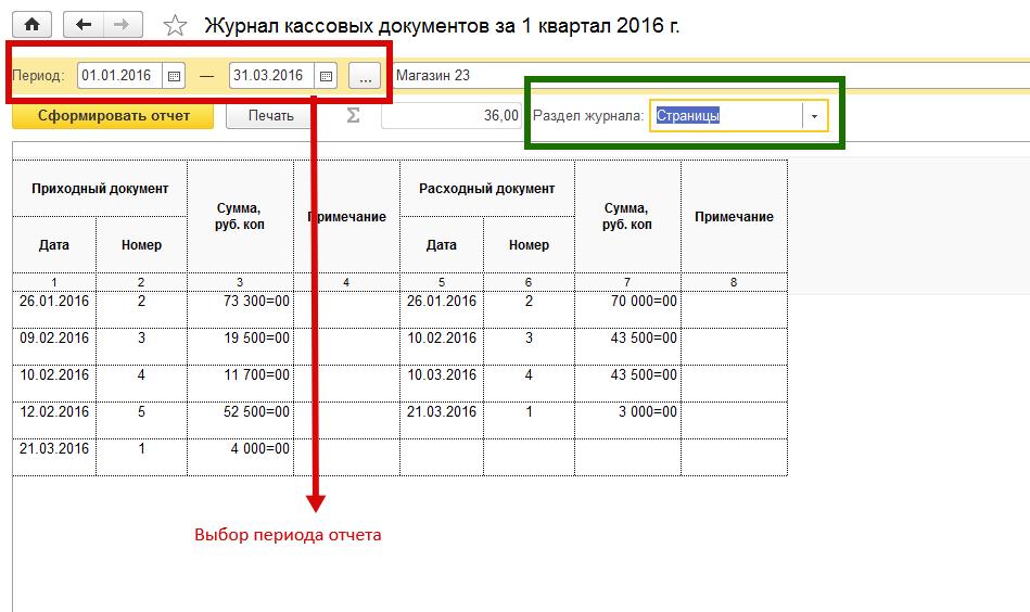 Журнал Регистрации Кассовых Ордеров - картинка 2