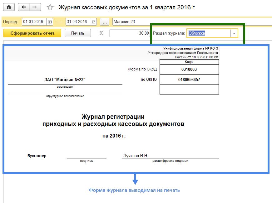 Журнал Регистрации Кассовых Ордеров - картинка 4