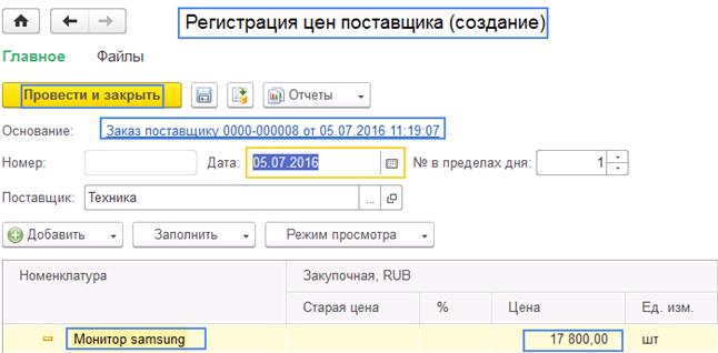 база данных поставщиков и клиентов 8 800