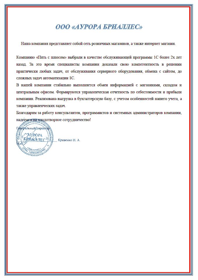 Договор по обслуживанию программы 1с настройка metrologic ms 9520 для 1с 8